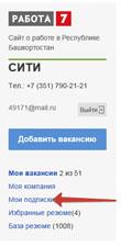 Вакнсии центра занятости ставрополя